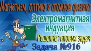 Решение задачи №916 из сборника задач по физике Бендрикова Г.А. (видео)