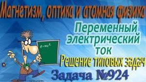 Решение задачи №924 из сборника задач по физике Бендрикова Г.А. (видео)