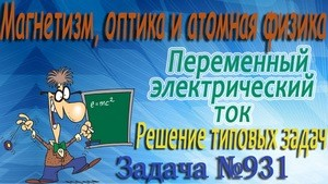Решение задачи №931 из сборника задач по физике Бендрикова Г.А. (видео)