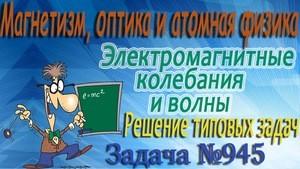 Решение задачи №945 из сборника задач по физике Бендрикова Г.А. (видео)