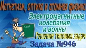 Решение задачи №946 из сборника задач по физике Бендрикова Г.А. (видео)