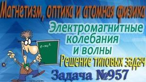Решение задачи №957 из сборника задач по физике Бендрикова Г.А. (видео)