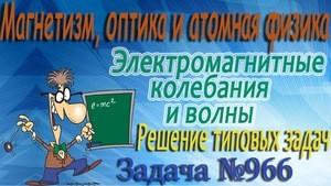 Решение задачи №966 из сборника задач по физике Бендрикова Г.А. (видео)