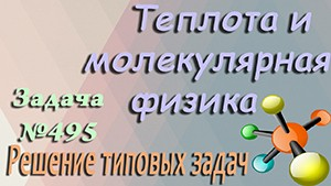 Решение задачи №495 из сборника задач по физике Бендрикова Г.А. (видео)