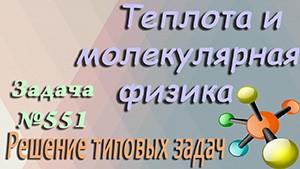 Решение задачи №551 из сборника задач по физике Бендрикова Г.А. (видео)