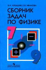 ГДЗ (решебник) к сборнику задач по физике В. И. Лукашика для 7-9 классов ОНЛАЙН