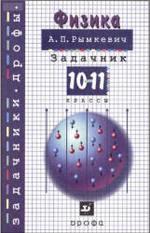 ГДЗ (решебник) к сборнику задач по физике Рымкевича А.П. для 10-11 классов ОНЛАЙН