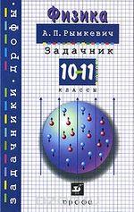 Подробные решения (гдз) задач по физике из сборника Рымкевича А.П. для 10 класса ОНЛАЙН