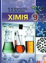 ГДЗ (відповіді) до підручника Хімія 9 клас Буринська М.Н. (Нова програма) ОНЛАЙН