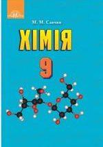 ГДЗ (відповіді) до підручника Хімія 9 клас Савчин М.М. (Нова програма) ОНЛАЙН