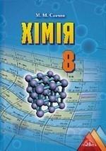 ГДЗ (відповіді) до підручника Хімія 8 клас Савчин М. М. (Нова програма) ОНЛАЙН